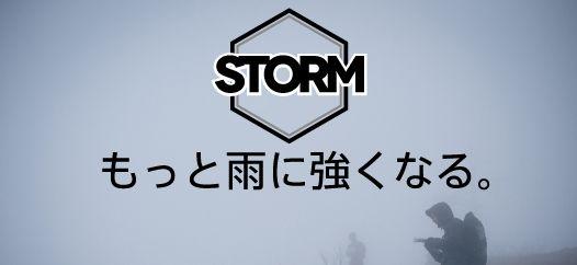 OMM×STORM「もっと雨に強くなる」キャンペーン