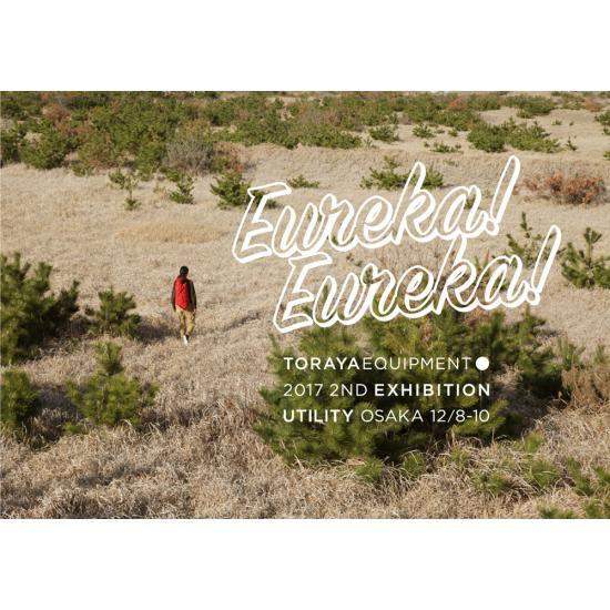 "TORAYA EQUIPMENT 2017 2ND EXHIBITION ""Eureka!Eureka!"""