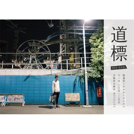 TORAYA EQUIPMENT / 旅道具トラヤ 受注会のお知らせ