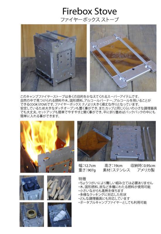 firebox1_small(1)